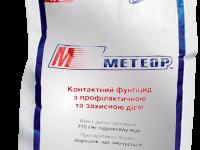 Фунгіцид Метеор® (ЧЕМПІОН)